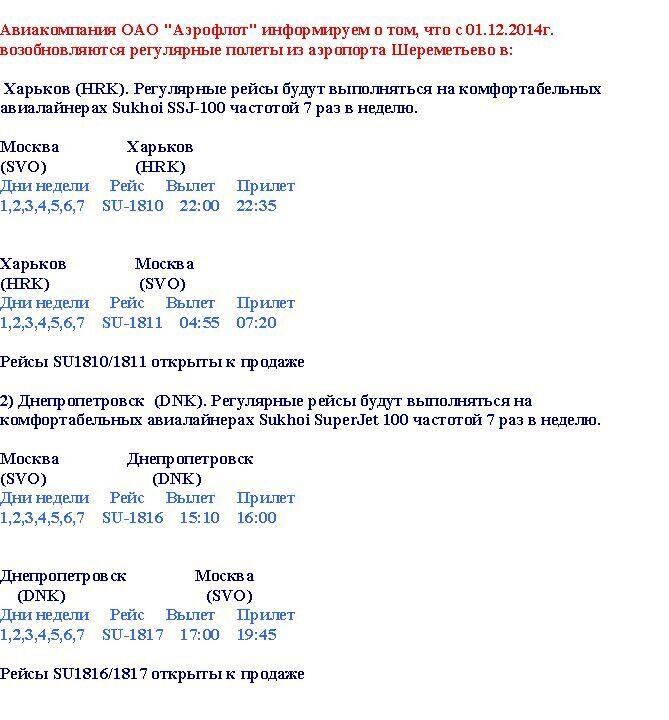 Авиабилет краснодар симферополь купить