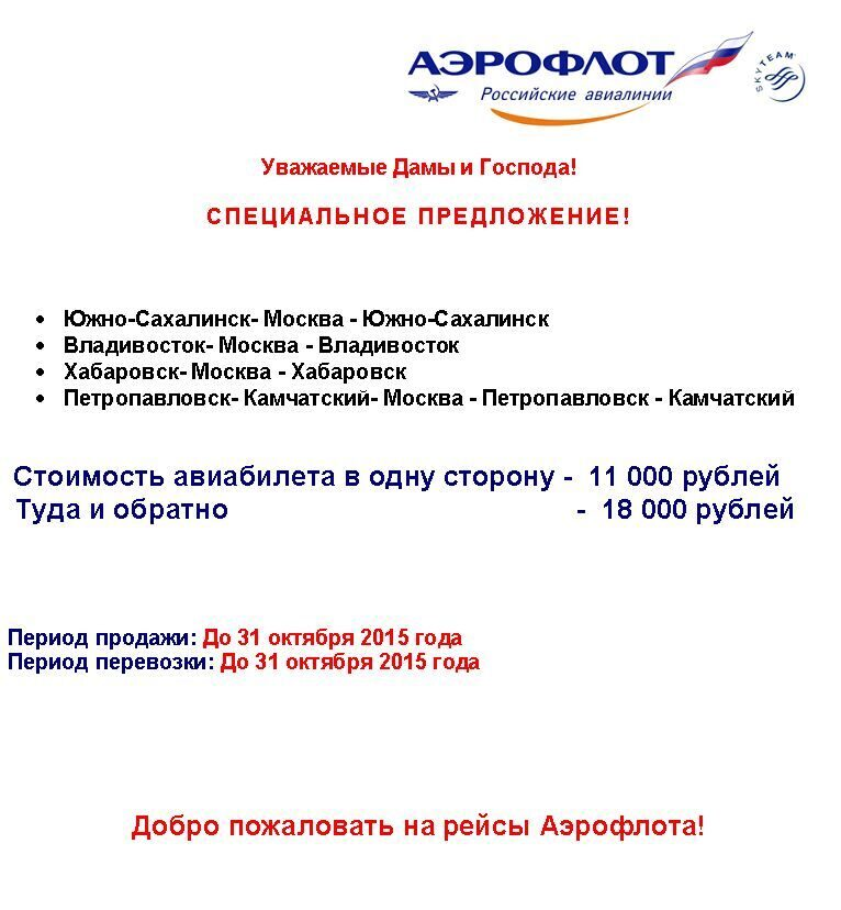 Купить авиабилет архангельск симферополь аэрофлот