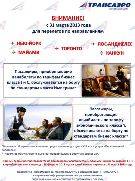 Аэропорт Домодедово онлайн табло вылета AviationTodayRU